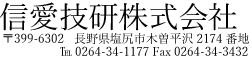 信愛技研株式会社